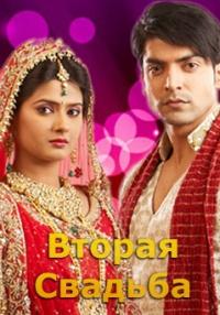 индийский сериал 2 свадьба озвучка